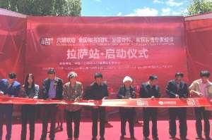 中国孕育工程生殖健康中国行拉萨站启动