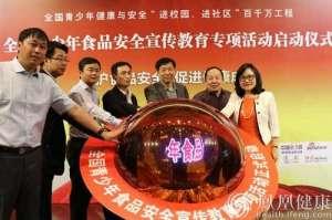 全国青少年食品安全宣传教育活动在京启动