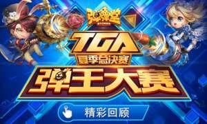 """《弹弹堂手游》首届""""TGA弹王大赛""""精彩回顾"""