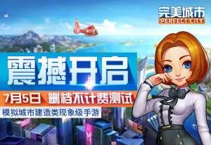 模拟经营手游 《完美城市》7月5日激情开测!